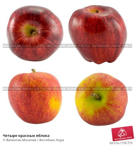 Купить «Четыре красных яблока», фото № 110713, снято 23 ноября 2017 г. (c) Валентин Мосичев / Фотобанк Лори