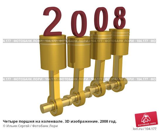 Купить «Четыре поршня на коленвале. 3D изображение. 2008 год.», иллюстрация № 104177 (c) Ильин Сергей / Фотобанк Лори