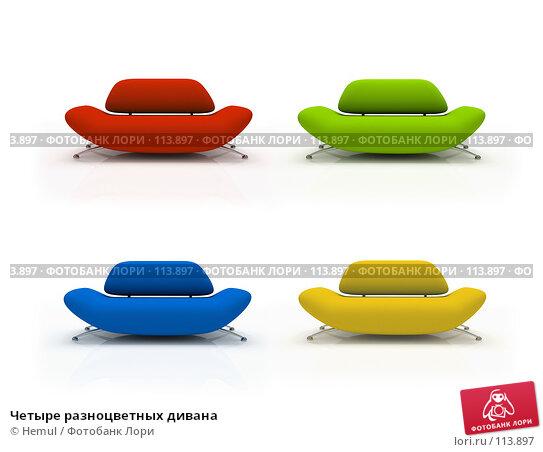 Четыре разноцветных дивана, иллюстрация № 113897 (c) Hemul / Фотобанк Лори