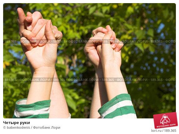 Четыре руки, фото № 189365, снято 23 сентября 2007 г. (c) Бабенко Денис Юрьевич / Фотобанк Лори