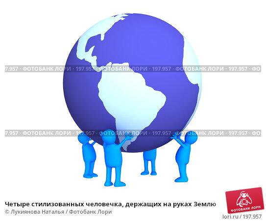 Четыре стилизованных человечка, держащих на руках Землю, иллюстрация № 197957 (c) Лукиянова Наталья / Фотобанк Лори