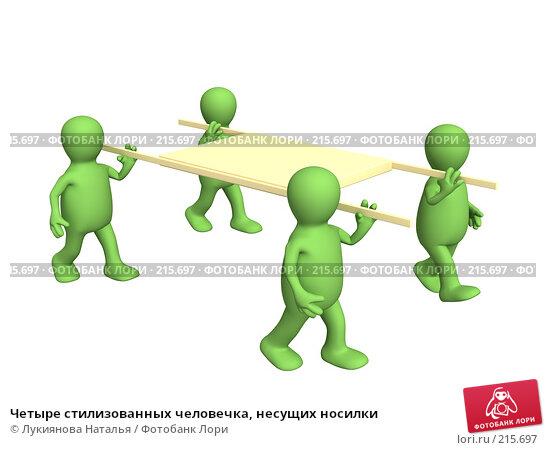 Четыре стилизованных человечка, несущих носилки, иллюстрация № 215697 (c) Лукиянова Наталья / Фотобанк Лори