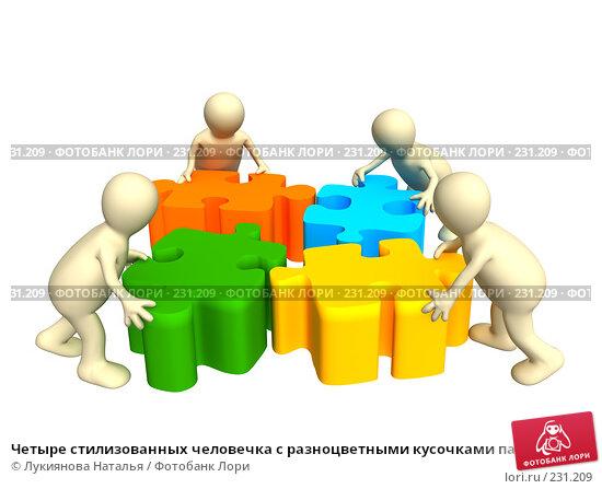 Четыре стилизованных человечка с разноцветными кусочками пазла, иллюстрация № 231209 (c) Лукиянова Наталья / Фотобанк Лори