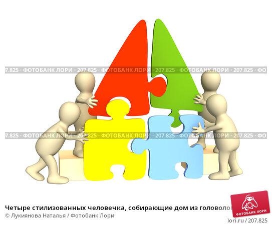 Четыре стилизованных человечка, собирающие дом из головоломки, иллюстрация № 207825 (c) Лукиянова Наталья / Фотобанк Лори