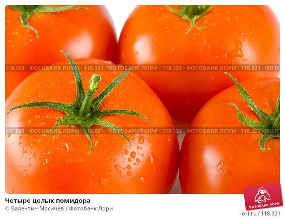 Четыре целых помидора, фото № 118321, снято 14 октября 2007 г. (c) Валентин Мосичев / Фотобанк Лори