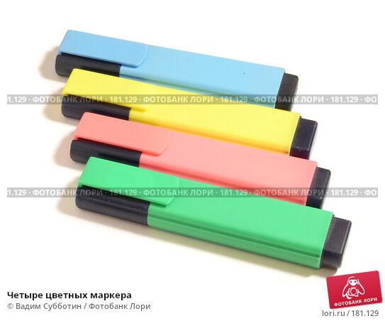 Четыре цветных маркера, фото № 181129, снято 24 мая 2017 г. (c) Вадим Субботин / Фотобанк Лори