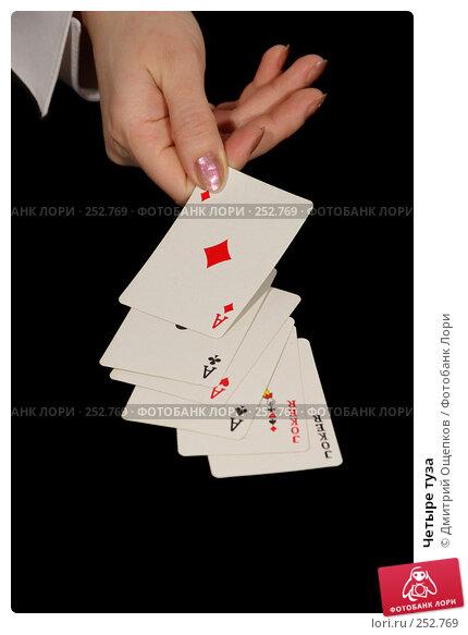 Купить «Четыре туза», фото № 252769, снято 16 февраля 2007 г. (c) Дмитрий Ощепков / Фотобанк Лори
