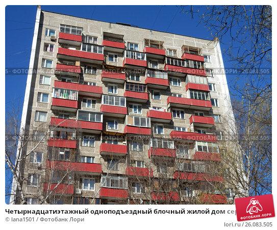 Четырнадцатиэтажный одноподъездный блочный жилой дом серии и.