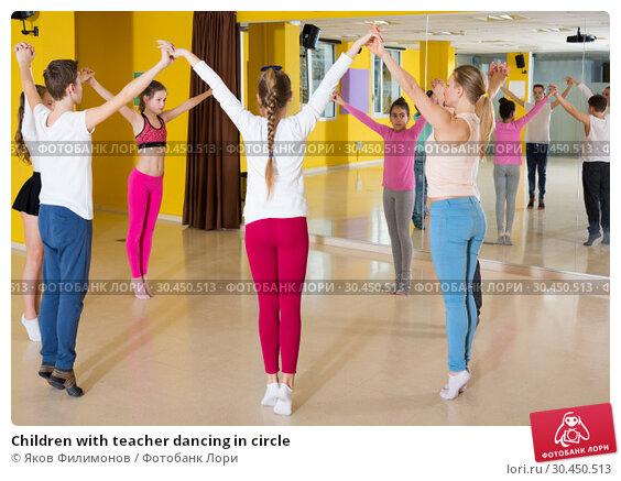 Children with teacher dancing in circle. Стоковое фото, фотограф Яков Филимонов / Фотобанк Лори