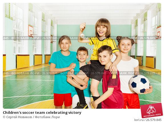 Купить «Children's soccer team celebrating victory», фото № 26579845, снято 16 апреля 2017 г. (c) Сергей Новиков / Фотобанк Лори