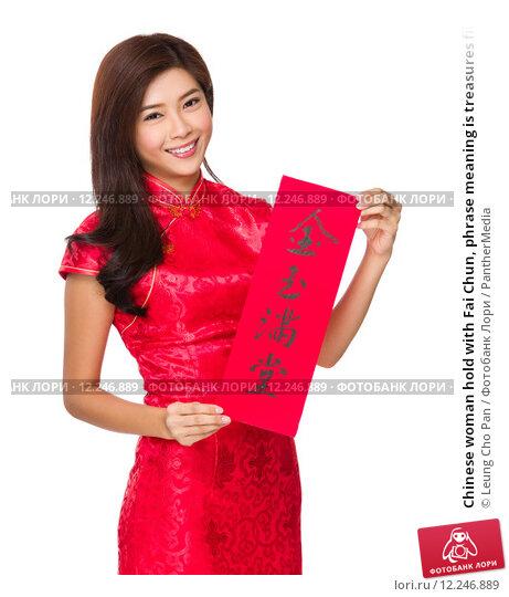 Купить «Chinese woman hold with Fai Chun, phrase meaning is treasures fill the home», фото № 12246889, снято 25 апреля 2019 г. (c) PantherMedia / Фотобанк Лори