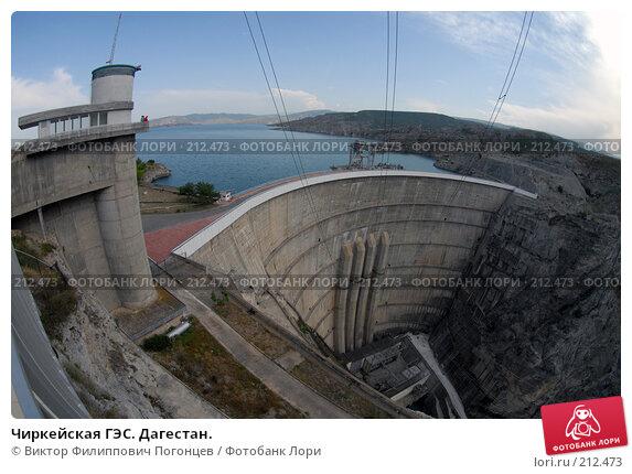 Чиркейская ГЭС. Дагестан., фото № 212473, снято 2 августа 2007 г. (c) Виктор Филиппович Погонцев / Фотобанк Лори