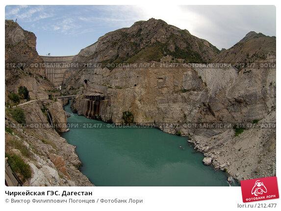 Чиркейская ГЭС. Дагестан, фото № 212477, снято 2 августа 2007 г. (c) Виктор Филиппович Погонцев / Фотобанк Лори