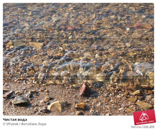 Чистая вода, фото № 226205, снято 1 октября 2005 г. (c) VPutnik / Фотобанк Лори
