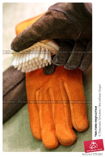 Чистим перчатки, фото № 175561, снято 27 января 2004 г. (c) Павлова Татьяна / Фотобанк Лори