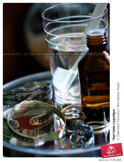 Чистим серебро, фото № 175565, снято 9 июня 2007 г. (c) Павлова Татьяна / Фотобанк Лори