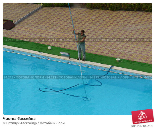 Купить «Чистка бассейна», фото № 84213, снято 7 сентября 2007 г. (c) Нетичук Александр / Фотобанк Лори