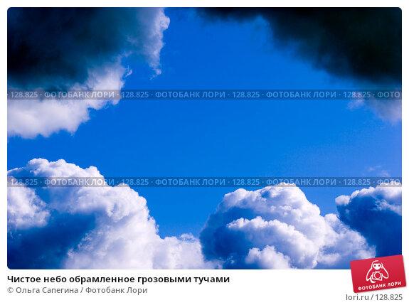 Чистое небо обрамленное грозовыми тучами, фото № 128825, снято 27 августа 2007 г. (c) Ольга Сапегина / Фотобанк Лори