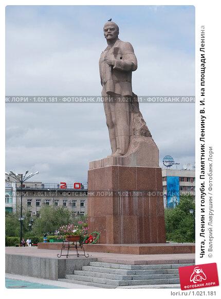 Купить памятник в чите заказать памятники цены фото леруа мерлен