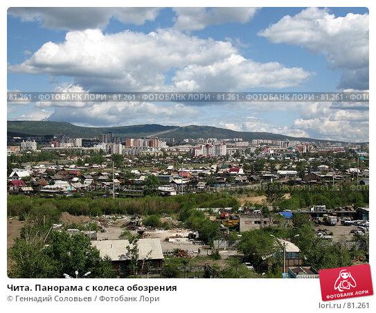 Чита. Панорама с колеса обозрения, фото № 81261, снято 5 июля 2007 г. (c) Геннадий Соловьев / Фотобанк Лори