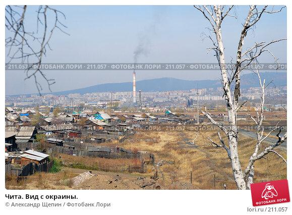 Купить «Чита. Вид с окраины.», эксклюзивное фото № 211057, снято 1 октября 2007 г. (c) Александр Щепин / Фотобанк Лори