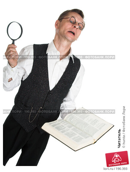 Читатель, фото № 190393, снято 18 октября 2007 г. (c) hunta / Фотобанк Лори