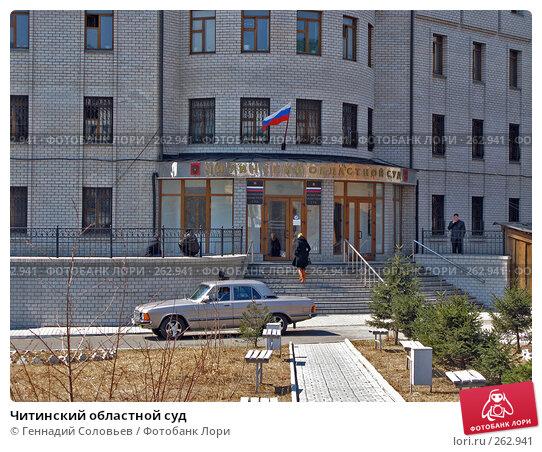 Читинский областной суд, фото № 262941, снято 23 апреля 2008 г. (c) Геннадий Соловьев / Фотобанк Лори