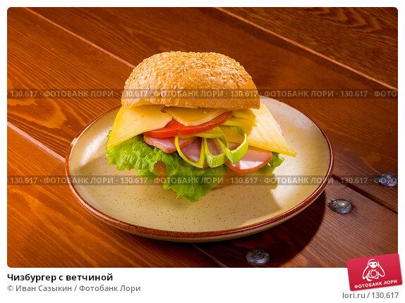 Купить «Чизбургер с ветчиной», фото № 130617, снято 12 февраля 2007 г. (c) Иван Сазыкин / Фотобанк Лори