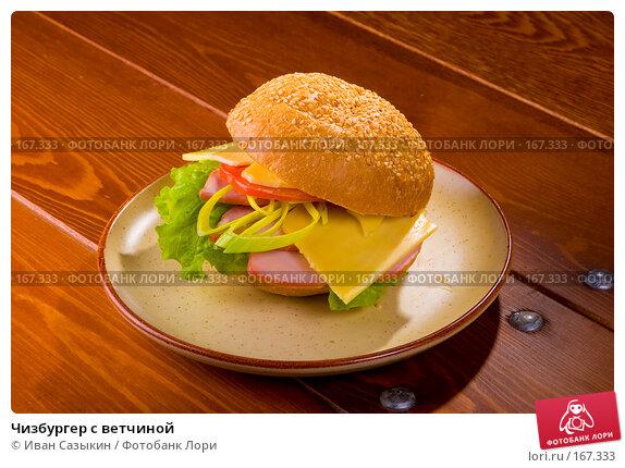 Чизбургер с ветчиной, фото № 167333, снято 12 февраля 2007 г. (c) Иван Сазыкин / Фотобанк Лори
