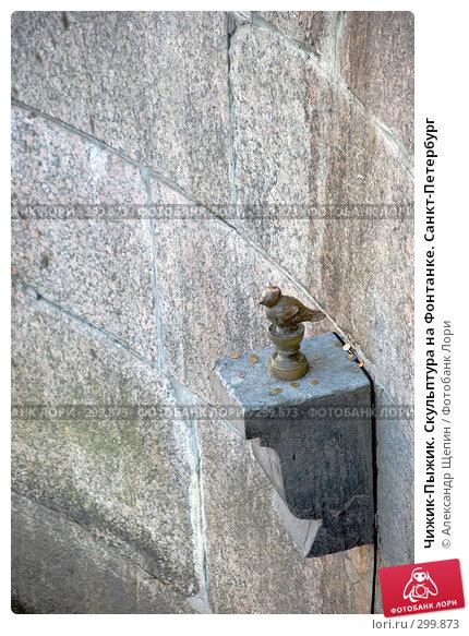 Чижик-Пыжик. Скульптура на Фонтанке. Санкт-Петербург, эксклюзивное фото № 299873, снято 24 мая 2008 г. (c) Александр Щепин / Фотобанк Лори