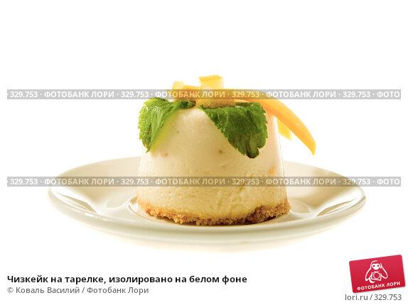 Чизкейк на тарелке, изолировано на белом фоне, фото № 329753, снято 23 апреля 2008 г. (c) Коваль Василий / Фотобанк Лори