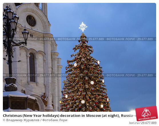 Купить «Christmas (New Year holidays) decoration in Moscow (at night), Russia--near the Christ the Savior Cathedral», фото № 29677889, снято 4 января 2019 г. (c) Владимир Журавлев / Фотобанк Лори