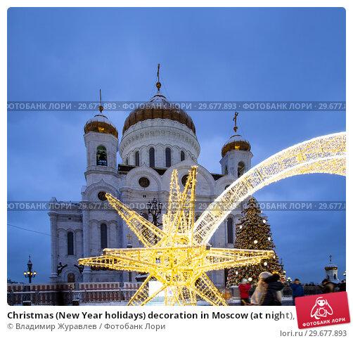 Купить «Christmas (New Year holidays) decoration in Moscow (at night), Russia--near the Christ the Savior Cathedral», фото № 29677893, снято 4 января 2019 г. (c) Владимир Журавлев / Фотобанк Лори