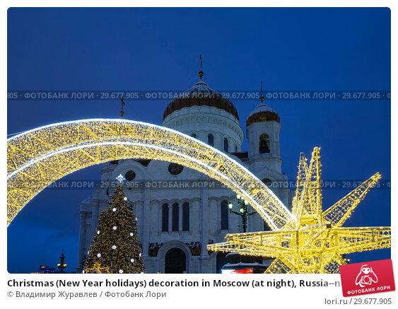 Купить «Christmas (New Year holidays) decoration in Moscow (at night), Russia--near the Christ the Savior Cathedral», фото № 29677905, снято 4 января 2019 г. (c) Владимир Журавлев / Фотобанк Лори