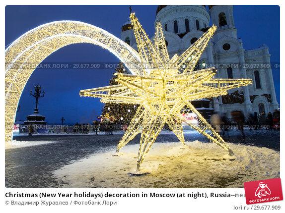 Купить «Christmas (New Year holidays) decoration in Moscow (at night), Russia--near the Christ the Savior Cathedral», фото № 29677909, снято 4 января 2019 г. (c) Владимир Журавлев / Фотобанк Лори