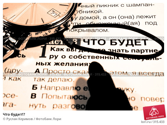 Что будет!?, фото № 315433, снято 27 мая 2008 г. (c) Руслан Керимов / Фотобанк Лори