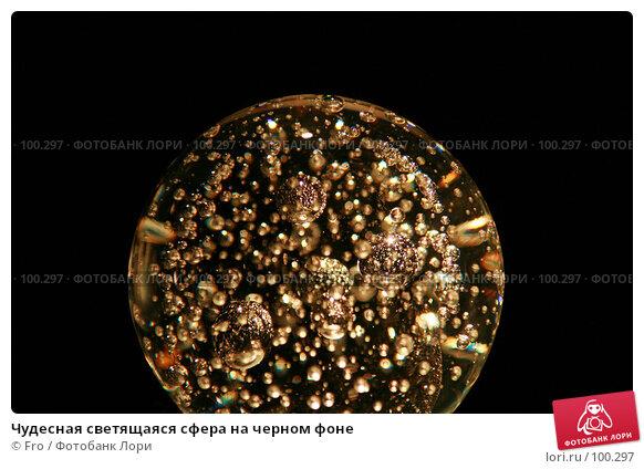Чудесная светящаяся сфера на черном фоне, фото № 100297, снято 12 октября 2007 г. (c) Fro / Фотобанк Лори