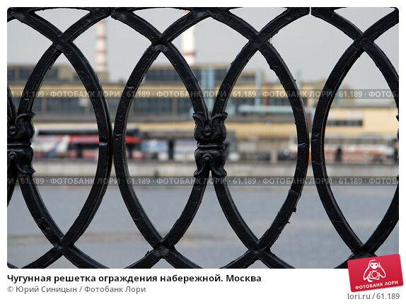 Чугунная решетка ограждения набережной. Москва, фото № 61189, снято 5 июля 2007 г. (c) Юрий Синицын / Фотобанк Лори