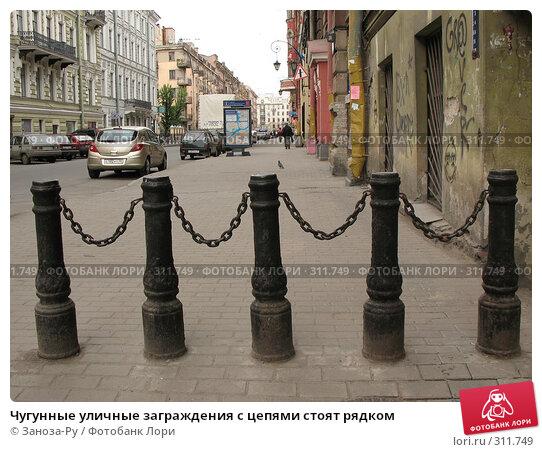 Чугунные уличные заграждения с цепями стоят рядком, фото № 311749, снято 1 июня 2008 г. (c) Заноза-Ру / Фотобанк Лори