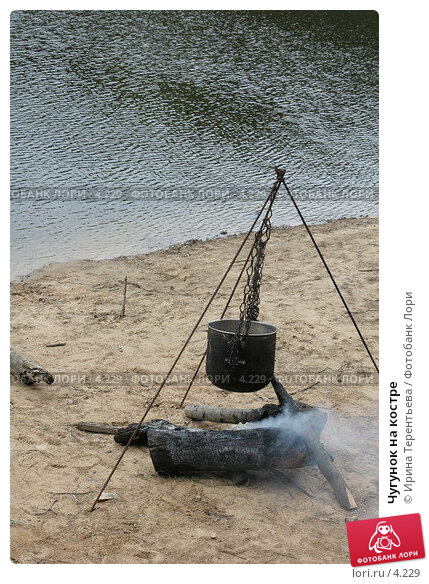 Чугунок на костре, эксклюзивное фото № 4229, снято 8 мая 2006 г. (c) Ирина Терентьева / Фотобанк Лори