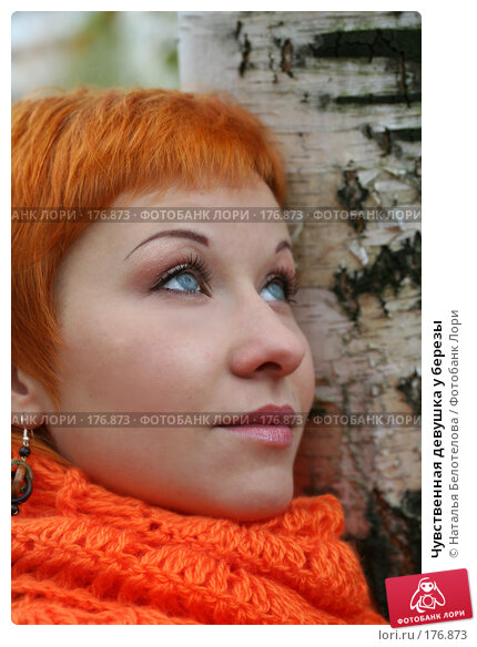Чувственная девушка у березы, фото № 176873, снято 13 октября 2007 г. (c) Наталья Белотелова / Фотобанк Лори
