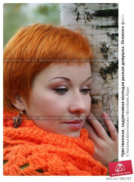 Чувственная, задумчивая молодая рыжая девушка. Осеннее фото, фото № 194157, снято 13 октября 2007 г. (c) Наталья Белотелова / Фотобанк Лори