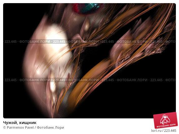 Чужой, хищник, иллюстрация № 223445 (c) Parmenov Pavel / Фотобанк Лори