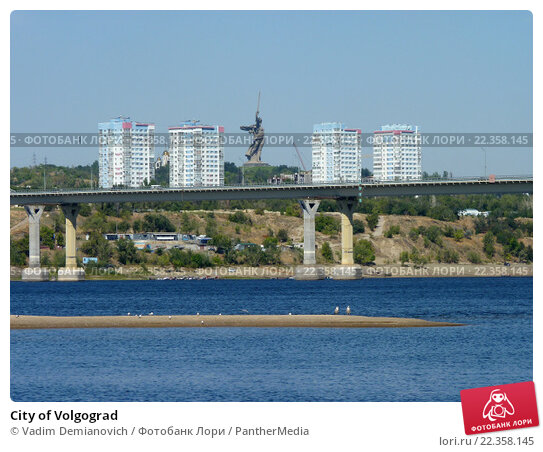 Купить «City of Volgograd», фото № 22358145, снято 8 августа 2019 г. (c) PantherMedia / Фотобанк Лори