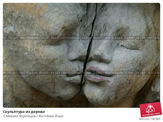 Купить «Cкульптура из дерева», фото № 14581, снято 25 августа 2007 г. (c) Михаил Ворожцов / Фотобанк Лори