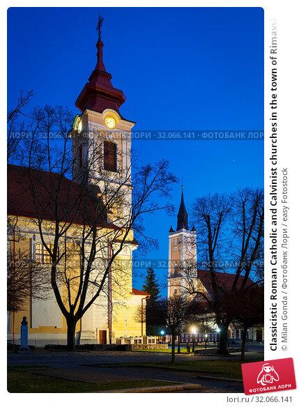 Classicistic Roman Catholic and Calvinist churches in the town of Rimavska Sobota, Slovakia. Стоковое фото, фотограф Milan Gonda / easy Fotostock / Фотобанк Лори