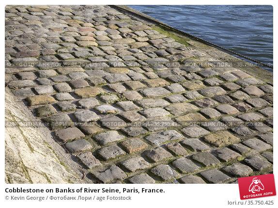 Cobblestone on Banks of River Seine, Paris, France. Стоковое фото, фотограф Kevin George / age Fotostock / Фотобанк Лори
