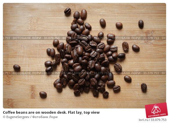 Купить «Coffee beans are on wooden desk. Flat lay, top view», фото № 33079753, снято 8 февраля 2020 г. (c) EugeneSergeev / Фотобанк Лори