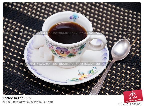 Купить «Coffee in the Cup», фото № 12762061, снято 16 сентября 2015 г. (c) Алёшина Оксана / Фотобанк Лори