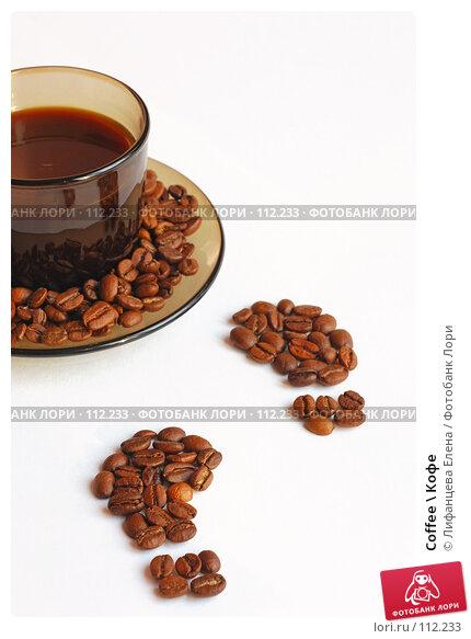 Coffee \ Кофе, фото № 112233, снято 7 ноября 2007 г. (c) Лифанцева Елена / Фотобанк Лори